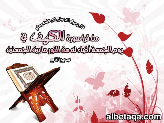 elkahf Quran-fada2el-swar0037-10c4990
